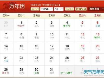 1990年农历表 1990年5月份黄历1990年5月农历阳历表